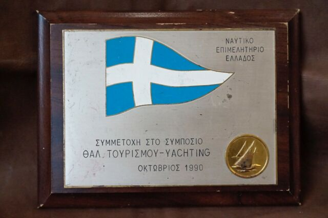Greek Sailing Yachting Maritime Participation Conference Plaque Desk Medal Badge