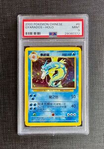 Pokemon-PSA-9-Gyarados-Holo-Chinese-Unlimited-Base-Set-6-102-Mint