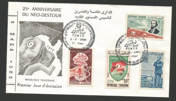Fdc - 1er Jour 1959 République Tunisienne Timbre Sur Lettre /l1070