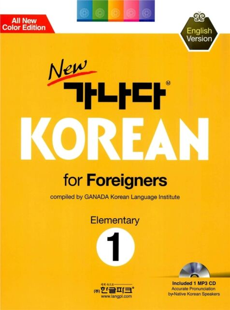 New 가나다 KOREAN for Foreigners 1 Elementary w/CD Free Ship 9788955189100
