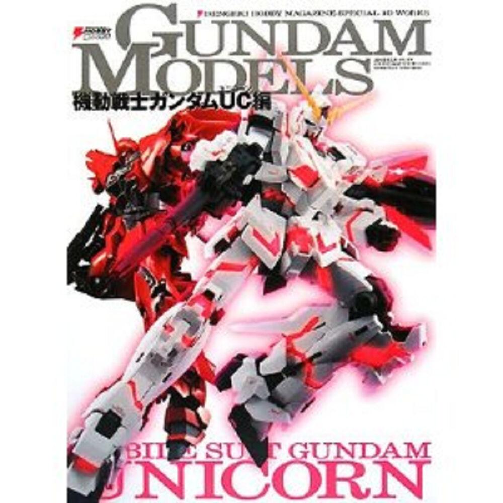 Gundam models Gundam Unicorn Model Kit Book