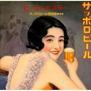 Beer-Poster-Collection-Pocket-Book-Sapporo-Beer-Museum