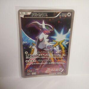 FULL ART Arceus ULTRA RARE Pokemon 2015 Promo XY83