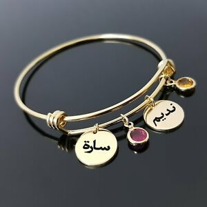 Details about Customize Arabic Font Bracelet Personalized Charms with Names  and Birthstones