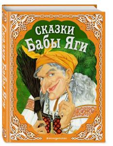 Russian-kids-book