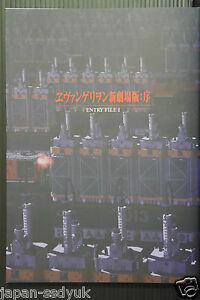 JAPAN-Evangelion-1-0-You-Are-Not-Alone-ENTRY-FILE-1-Art-book