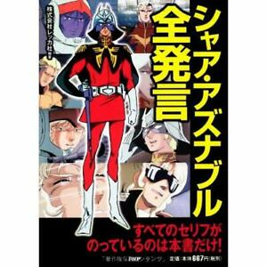 Char-Aznable-all-remarks-Japanese-Book