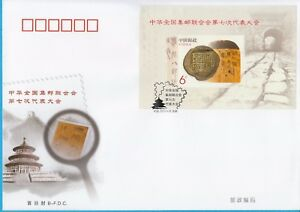 China B FDC 2013-10M 7th Congress of the All China Philatelic Fed MS CN135970