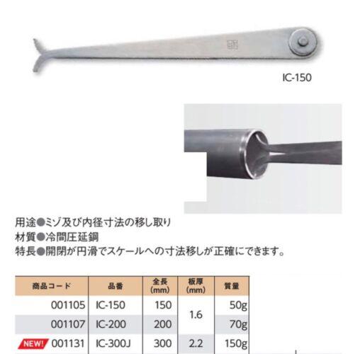 NIIGATA SEIKI SK Inside Caliper Length Machinist Tools 30cm IC-300 made in Japan