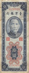 Taiwan 10 Yuan  1954  P 1967 Series  J-K  Circulated Banknote