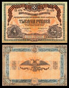 SOUTH-RUSSIA-1000-RUBLES-1919-P-S424a-VF-GOVERNMENT-TREASURY-NOTE-MIM-RRR