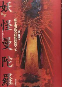 Japanese-Yokai-Monster-Ukiyo-e-Artist-BOOK-From-Japan-With-Tracking