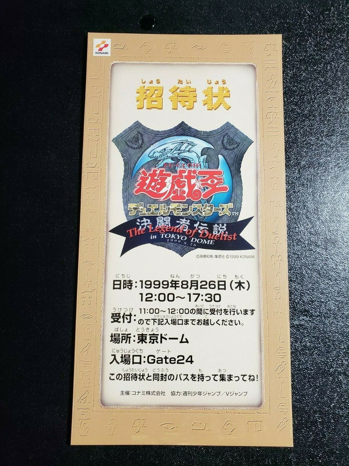 The Legend of Duelist in Tokyo Dome 1999   Invitation