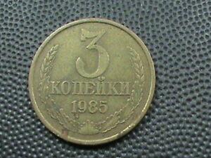 SOVIET  UNION  -  RUSSIA    3 Kopeks  1985    $ 2.99  maximum  shipping  in  USA