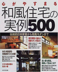 500-Japanese-Residential-Interiors-for-Relaxation-Architecture