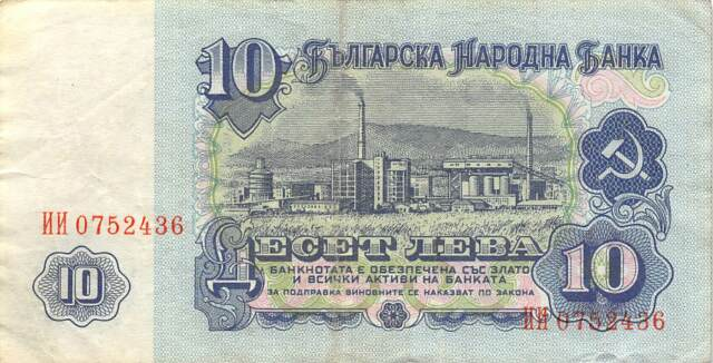 Bulgaria  10  Leva  1974   P 96a  Series  NN  Circulated Banknote E618S