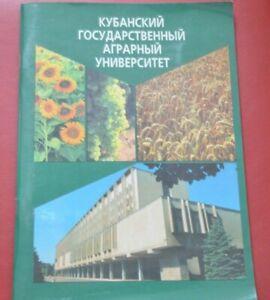 Rare Book 1997 Russia Krasnodar Kuban State Agrarian University In Good Conditi Ebay
