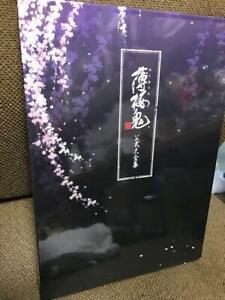 Hakuouki-Official-Complete-Artbook-Anime-Art-Book