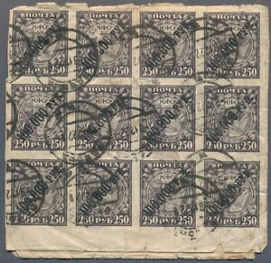RUSSIA:  December 1922 RSFSR Inflation Cover to California w/Block of 12
