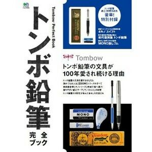 Tombo-Pencil-Complete-Collection-Book
