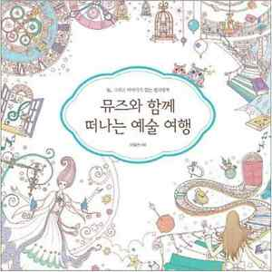 Fantasy Travel Coloring Book For Adults Gift Antis Stress Art DIY ...