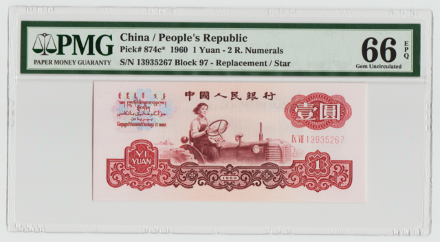 1960 China 3rd P-874c 1 Yuan AUNC-UNC