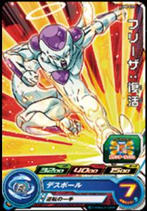 "Super Dragon Ball Heroes UM Vol.8 Card /""UM8-027 Freeza C/"" NEW Japan"
