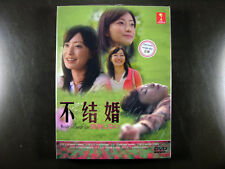 Japanese Drama  Kekkon Shinai DVD English Subtitle
