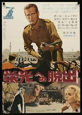 EXODUS Japanese B2 movie poster PAUL NEWMAN ISRAEL RARE style B