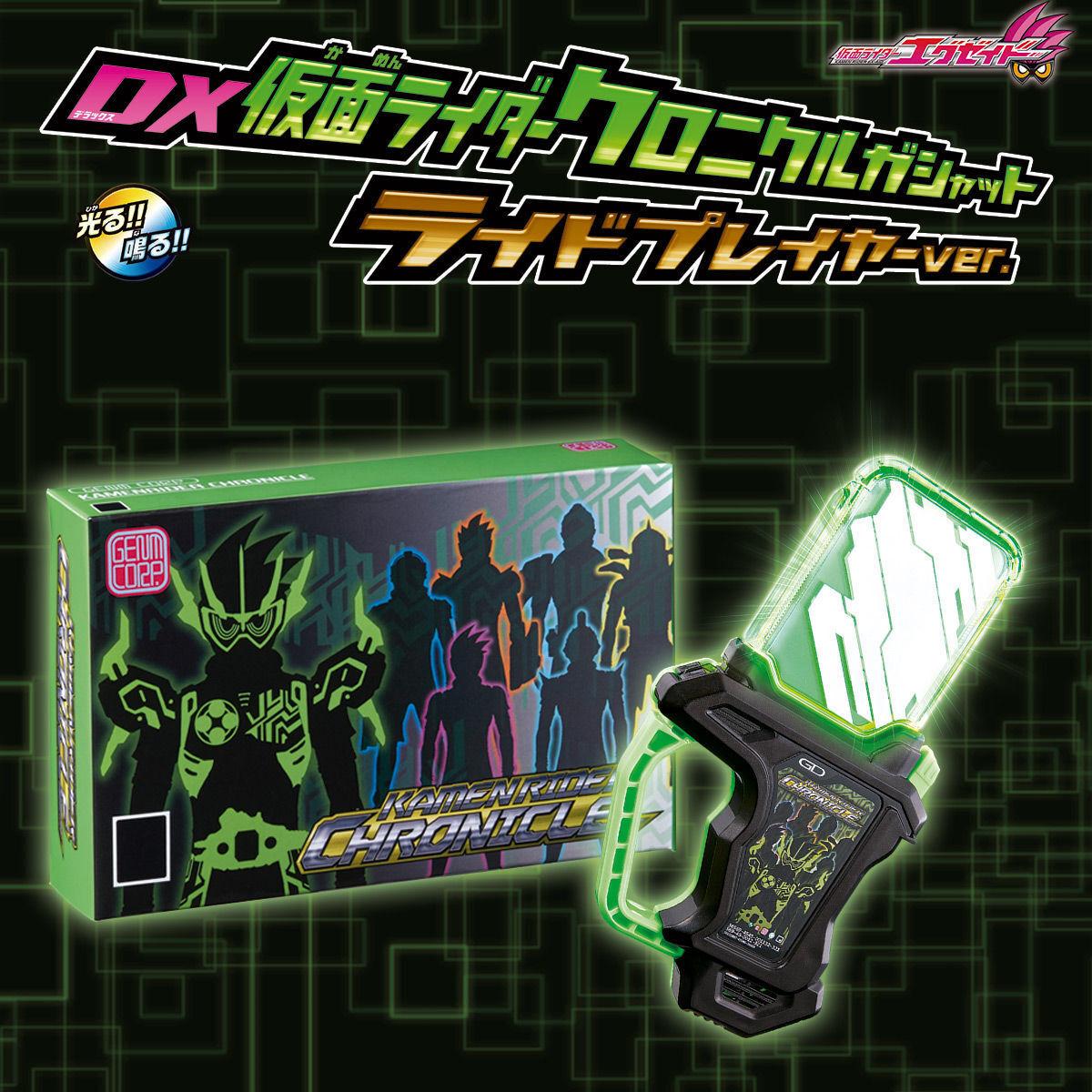 NEW Bandai Kamen Rider Ex-Aid DX Gashat DX Chronicle Gashat Ride-Player ver. F/S