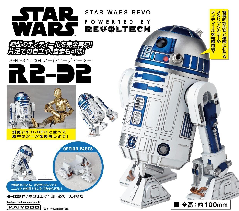Star Star Star Wars Revo No. 004 R2-D2 KAIYODO 23c57d