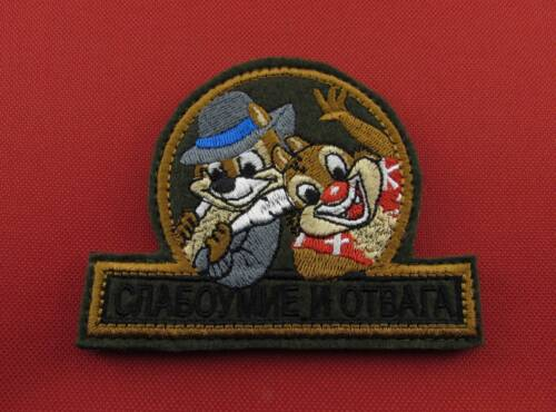 Russian Funny Morale Embroidered Hook /& Loop Patch «Bravery and Stupidity»