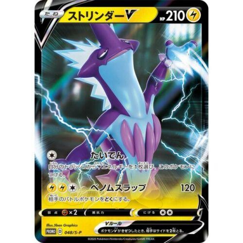 Promo 048-S-P Japanese Toxtricity V Pokemon Card