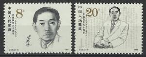 1986-Cina-Mao-dun-COPPIA-Nuovo-di-zecca