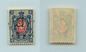 Armenia-1919-SC-140-mint-rtb3505