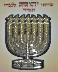 24K gold amulet Kabbalah Shiviti Menorah ART Judaica שיוויתי יפה למנצח מנורה