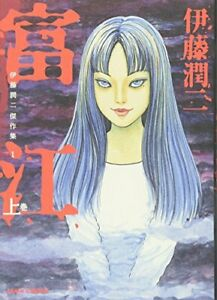 Junji-Ito-Best-Works-Collection-1-ese-Comic-Manga-Horror-Tomie