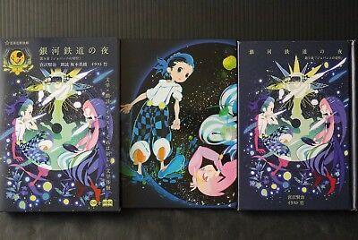 DHL Night on the Galactic Railroad Movie Animation Art Book Kenji Miyazawa Anime