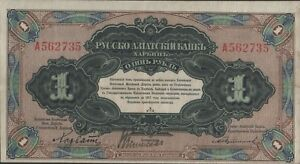 Russia-China-1-rouble-Note-1917-Issue-Russo-Asiatic-Bank-Harbin-S-474a