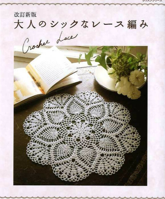 Adult Chic Crochet Lace - Japanese Craft Book
