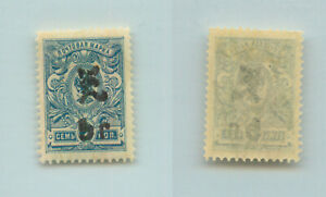 Armenia-1919-SC-212-mint-rtb3974