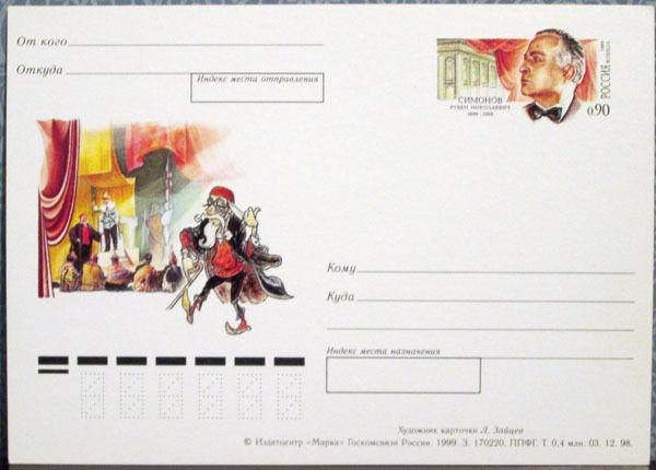 1999 Russian card 100 years since birth of Soviet director & artist R.N. Simonov