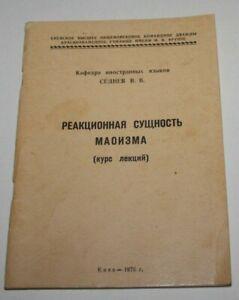 1975-China-KGB-USSR-Russian-soviet-Maoism-GRU-intelligence-service