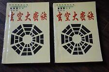 玄空大密诀。 潘玩字(珍本)   Chinese FENGSHUI Study Book Educational Study Collector
