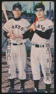 1958-Shigeo-Nagashima-amp-Tatsuro-Hirooka-HOF-Japanese-Baseball-ROOKIE-Menko-Card