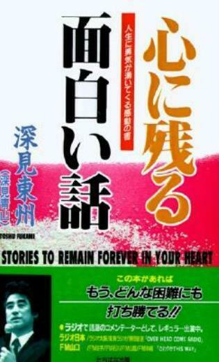 Stories To Remain Forever In Your Heart