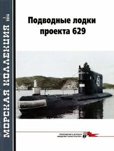MKL-201601-Naval-Collection-1-2016-Soviet-submarines-of-project-629-Golf-class