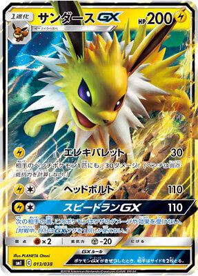 Jolteon GX SM1 013//038 Pokemon Card Japanese  NM