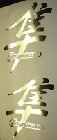 Chrome Suzuki Hayabusa Kanji Fairing Decal Sticker 22x12