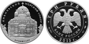 3-Rubles-Russia-1oz-Silver-2013-Kronstadt-Marine-Cathedral-St-Petersburg-Proof